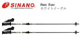 SINANO FREE FAST ホワイトイーグル スキーポール ストック 伸縮ポール フリーファスト