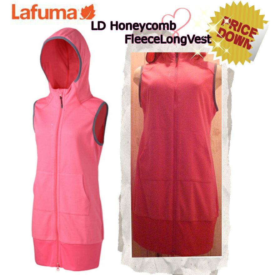 【Lafuma】ラフマ LFV0972 LD Honeycomb Feece Long Vest (LADIES) ハニカムフリースロングベスト ☆ トレッキング/ベスト/速乾・消臭/DRYベスト