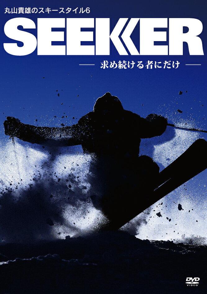 丸山貴雄のスキースタイル6 SEEKER 求め続ける者にだけ DVD