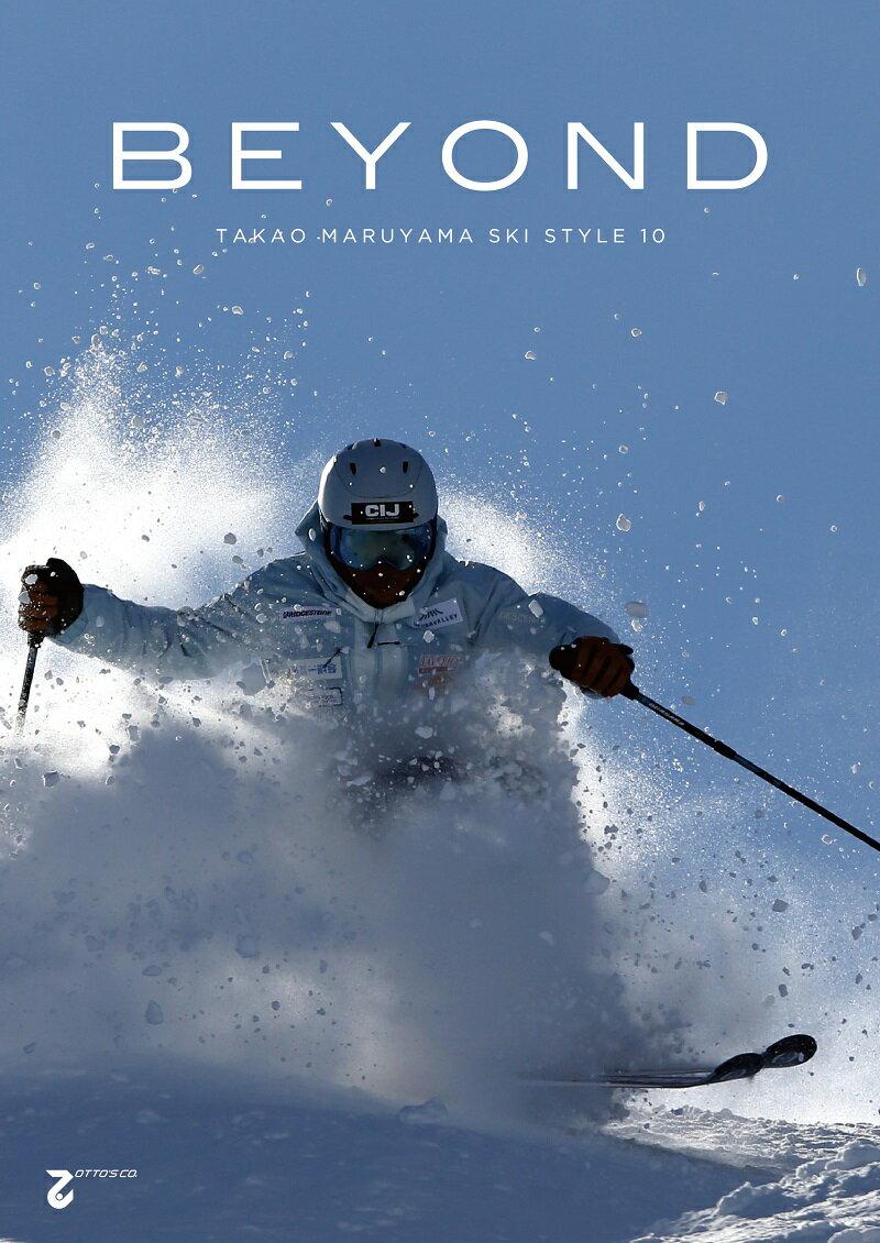 2017/18シーズン新作 丸山貴雄のスキースタイル 10 BEYOND スキー DVD