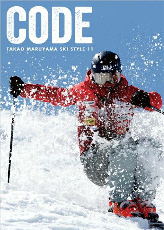 2018/19 シーズン新作 丸山貴雄のスキースタイル 11 CODE スキー DVD