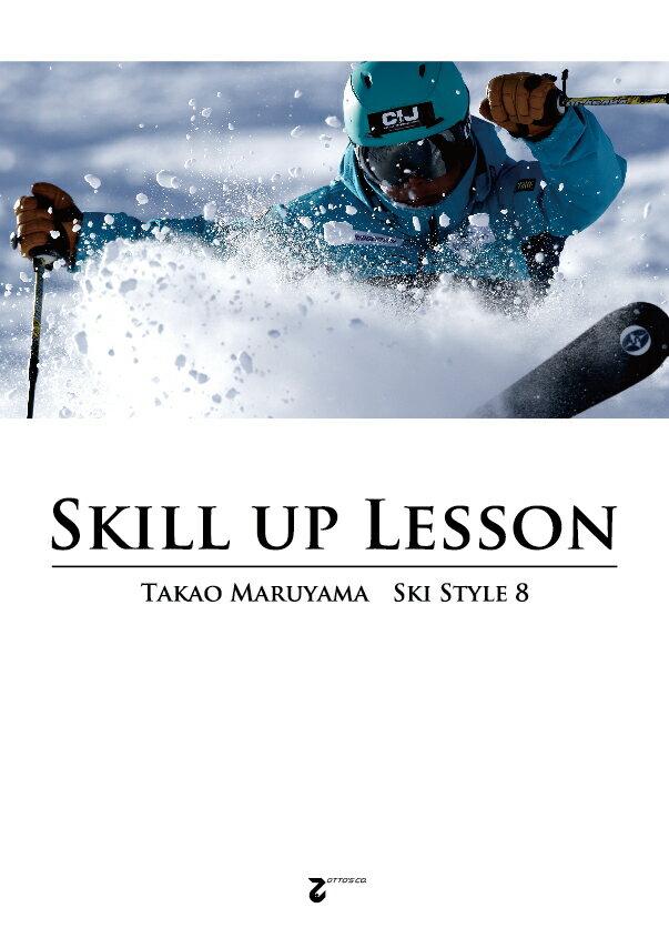 丸山貴雄のスキースタイル 8 SKILL UP LESSON スキー DVD