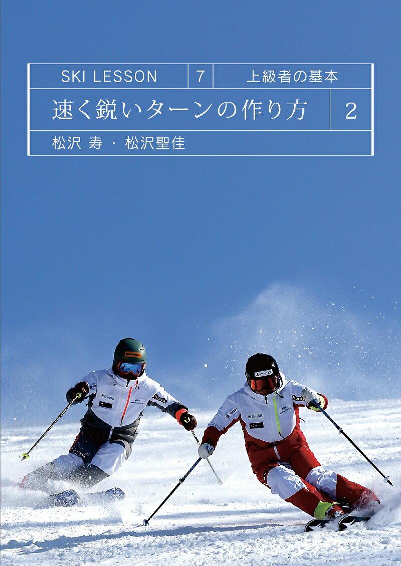 2017/18シーズン新作 SKI LESSON 7 速く鋭いターンの作り方2 上級者の基本 【松沢寿・松沢聖佳】スキー DVD