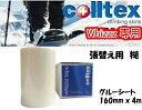【colltex】コールテックス スキー登行用 Whizzz専用 グルーシートケアグッズ 160mmx4m