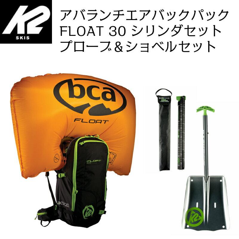 正規輸入品【K2】FLOAT 30 アバランチ エアバック/シリンダー&プローブ&ショベルセット/バックカントリー/BC/バックパック/30L