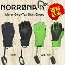 【NORRONA】ノローナlofoten Gore-Tex Short Gloves グローブ/ゴアテックス/防水/手袋//バックカントリー/スキー/スノボ/ス...