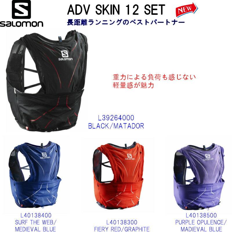 【SALOMON】18SS ADV SKIN 12 SET トレイルランニング/バックパック サロモン ☆トレラン/バック/ザック ベスト型バックパック