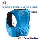 トレイルランニング/バックパック【SALOMON】S-LAB SENSE ULTRA 8 SET TranscendBlue/Black サロモン 17SS ☆/トレラ…