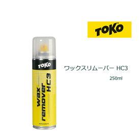 トコ TOKO   ワックスリムーバー HC3 250ml リキッドクリーナー