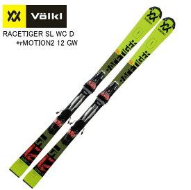 2019 2020 VOLKL RACETIGER SL WC D + rMOTION2 12 GW BlackRed レースタイガー SL レーシング