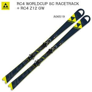 【訳アリ】錆有 フィッシャー 2019 2020 FISCHER RC4 WORLDCUP SC RACETRACK + RC4 Z12 GW PR B85 スキー レーシング