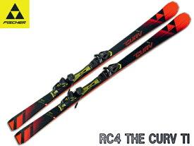 2018/2019 FISCHER RC4 THE CURV TI + RC4 Z11 GW Powerrail Brake78 フィッシャー ビンディング付 上級 スキー 板 送料無料 ビンディング取付工賃無料