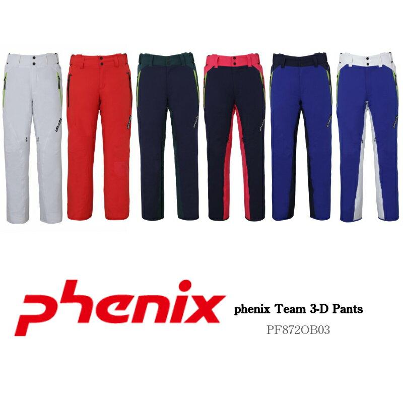 【早期予約】2018/2019【Phenix】フェニックス スキーウェア チームパンツ phenix Team 3-D Pants PF872OB03 ユニセックス/送料無料/クリーニング無料券