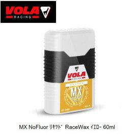 スキー ワックス ボラ VOLA ボラ MX NoFluor 簡単 リキッド Race Wax イエロー 60ml WAX スキー リキッド ワックス WAXING革命