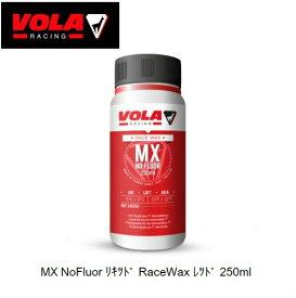 スキー ワックス ボラ VOLA MX NoFluor 簡単 リキッド Race Wax レッド 250ml WAX スキー リキッド ワックス WAXING革命