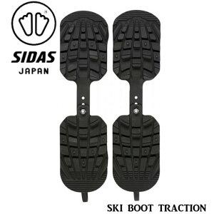 【創業感謝祭P10倍10/21 2時迄】シダス SIDAS SKI BOOT TRACTION BK スキーブーツのソールカバー スキートラクション フリーサイズ
