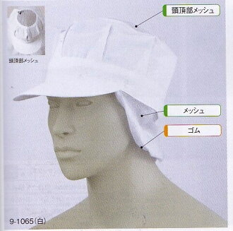 With a basting child ★ white food ★ white kitchen sanitation Cap ceiling for mesh 8 mortarboards (men women unisex)