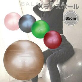 バランスボール ヨガボール /65cm アンチバースト 耐荷重500KG 椅子 腰痛予防 ダイエット フィットネス ピラティス フットポンプ付き【amugis】