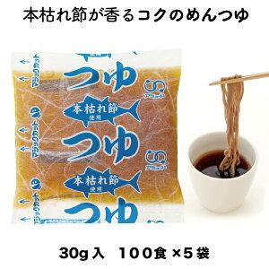 送料無料 業務用 本枯節 めんつゆ30g(100食入×5袋) 小袋 調味料 アミュード お弁当 即席 コブクロ