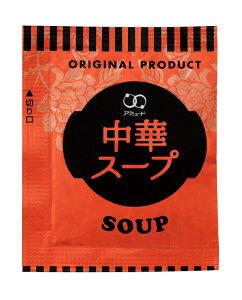 中華スープ インスタント 粉末 乾燥スープ 即席中華スープ (4.2g×20食入)小袋 調味料 アミュード お弁当 即席 コブクロ
