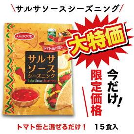 サルサソースシーズニング(24g × 15袋入)トマト スパイス サルサ メキシコ タコス 小袋 調味料 アミュード お弁当 即席 コブクロ トマト缶 メール便送料無料