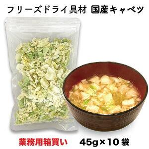 キャベツ 単品 フリーズドライ スープ みそ汁 具材 調味料 アミュード ケース 箱入(45g×10袋)