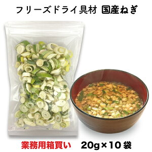 長ねぎ 白ねぎ フリーズドライ スープ みそ汁 具材 調味料 アミュード ケース 箱入(20g×10袋)