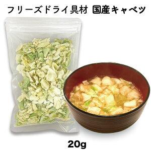 キャベツ 単品 フリーズドライ スープ みそ汁 具材 調味料 アミュード(20g)
