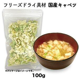 キャベツ 単品 フリーズドライ スープ みそ汁 具材 調味料 アミュード 大袋(100g)
