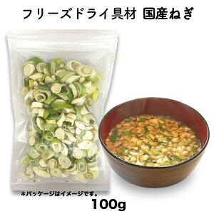長ねぎ 白ねぎ フリーズドライ 乾燥 国産 スープ みそ汁 具材 調味料 アミュード 大袋 (100g)