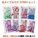 味噌汁セット8種類それぞれ50食入り2,700円ポッキリ!小袋 調味料 アミュード お弁当 即席 コブクロ