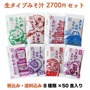 味噌汁セット8種類それぞれ50食入り 2,700円ポッキリ!みそ汁 小袋 調味料 アミュード お弁当 即席 コブクロ