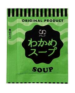 わかめスープ わかめ 粉末 即席 インスタントわかめスープ (3.8g × 20食入)小袋 調味料 アミュード お弁当 即席 コブクロ