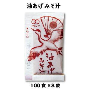 味噌汁(みそ汁/ミソ汁/) インスタント 米みそ 昆布だし 即席 生みそ油揚げみそ汁 (14g × 100食入×8袋)小袋 調味料 アミュード お弁当 即席 コブクロ