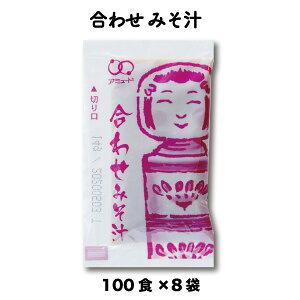 味噌汁(みそ汁/ミソ汁/) インスタント 合わせみそ 即席 生みそ合わせみそみそ汁 (14g × 100食入×8袋)小袋 調味料 アミュード お弁当 即席 コブクロ
