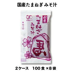 送料無料 業務用 国産玉ねぎみそ汁 (14g × 100食入×8袋×2ケース)小袋 調味料 アミュード お弁当 即席 コブクロ