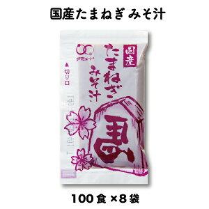 国産玉ねぎみそ汁 (14g × 100食入×8袋)小袋 調味料 アミュード お弁当 即席 コブクロ