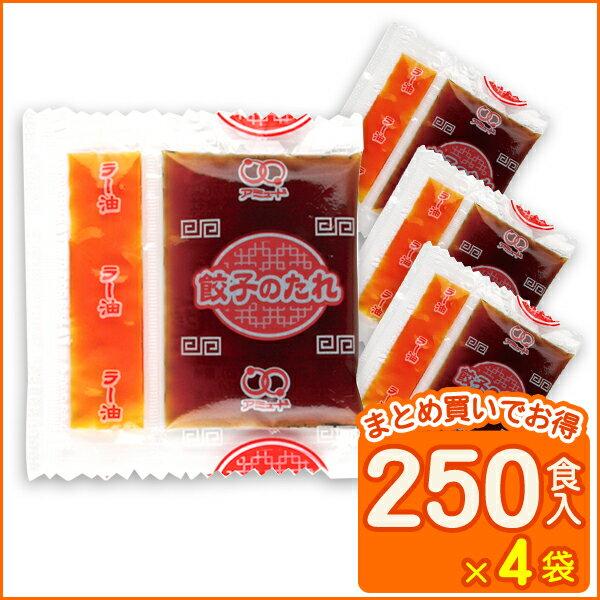 餃子 たれ ぎょうざ ラー油餃子のたれ(W)(8g×250食入×4袋)小袋 調味料 アミュード お弁当 即席 コブクロ【あす楽】
