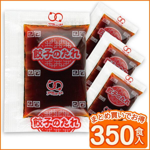 業務用 餃子のたれ6g(ミニ)(350食入) 小袋 調味料 アミュード お弁当 即席 コブクロ【あす楽】
