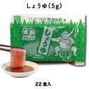 しょうゆ 醤油 濃口醤油しょうゆ(5g × 22袋入)小袋 調味料 アミュード お弁当 即席 コブクロ