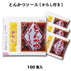 業務用 とんかつソース(W)(100食入) 小袋 調味料 アミュード お弁当 即席 コブクロ