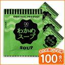 わかめスープ わかめ 粉末 即席 インスタントわかめスープ (3.8g × 100食入)小袋 調味料 アミュード お弁当 即席 コブクロ【あす楽】