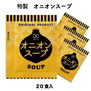 口コミで大人気安心アミュードブランドオニオンスープ 玉ねぎ(玉葱) たまねぎ 粉末 乾燥スープ 即席 インスタントオニオンスープ (3.8g × 20食入)小袋 調味料 アミュード お弁当 即席