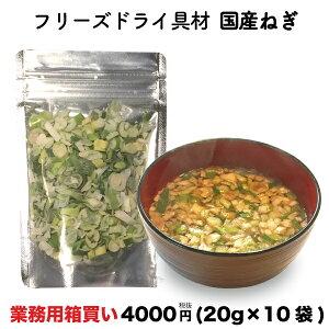 長ねぎ 白ねぎ フリーズドライ スープ みそ汁 具材 調味料 アミュード ケース 箱入