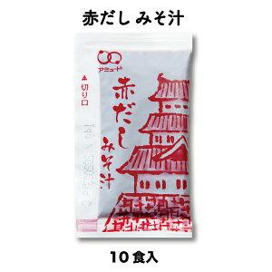 味噌汁(みそ汁/ミソ汁/) インスタント 赤だし 昆布だし 即席 生みそ赤だしみそ汁 (14g × 10食入) 小袋 調味料 アミュード お弁当 即席 コブクロ