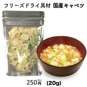 キャベツ 単品 フリーズドライ スープ みそ汁 具材 調味料 アミュード