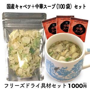 中華スープ(100袋入)+キャベツ フリーズドライ アミュード