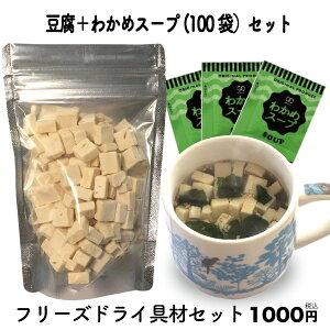わかめスープ(100袋入)+豆腐 フリーズドライ アミュード