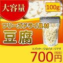 豆腐 単品 フリーズドライ スープ みそ汁 具材 調味料 アミュード 大袋
