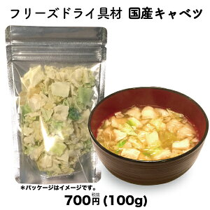 キャベツ 単品 フリーズドライ スープ みそ汁 具材 調味料 アミュード 大袋